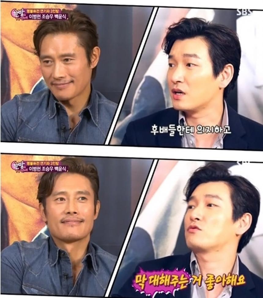 '한밤의 TV연예' 이병헌-조승우 / SBS '한밤의 TV연예' 화면 캡처