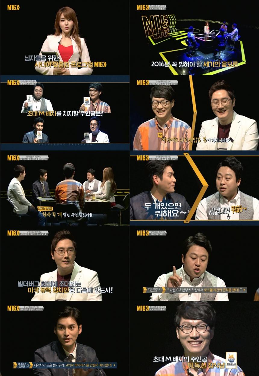 'M16 시즌3' 출연진들 / XTM 'M16' 시즌3 화면캡처