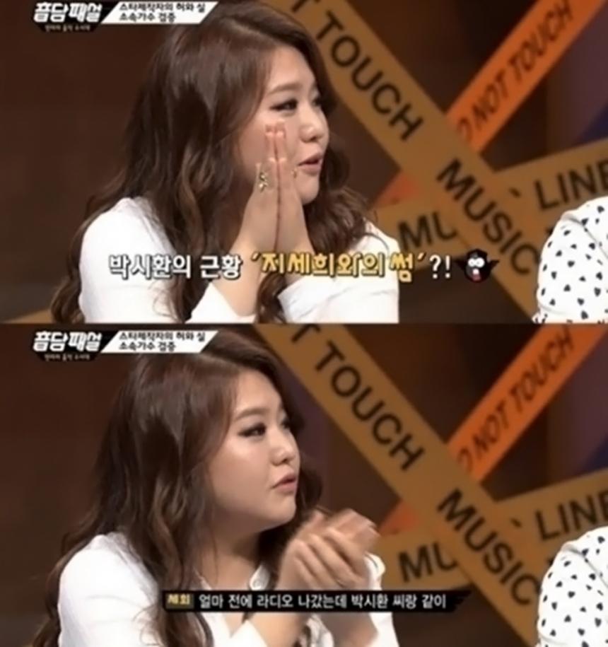 '음담패설' 지세희 / Mnet '음담패설' 화면 캡처