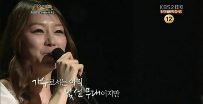 '불후의 명곡' 차지연 / KBS 2TV '불후의 명곡' 화면캡처