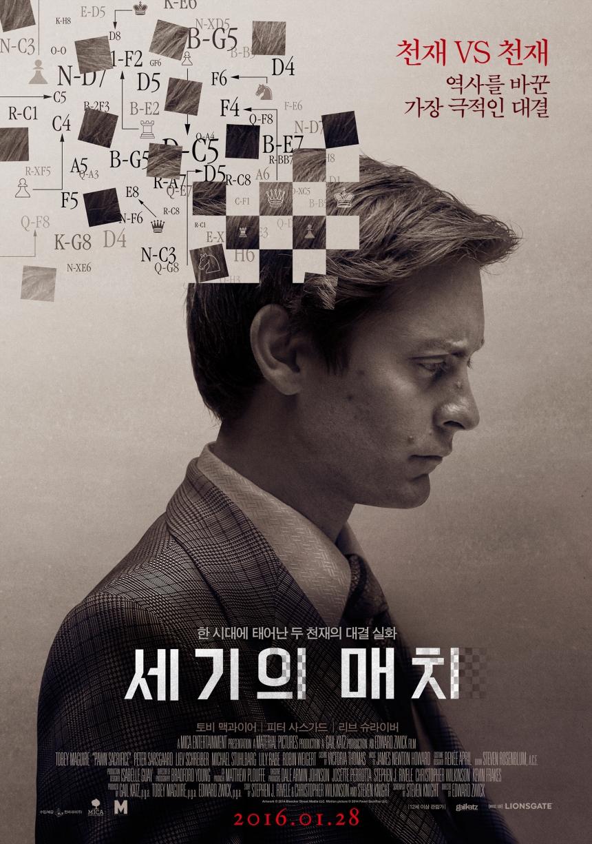'세기의 매치' 메인 포스터 / 판씨네마