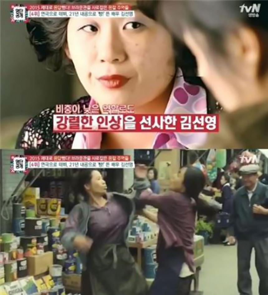 '명단공개' 김선영 / tvN '명단공개' 화면캡처