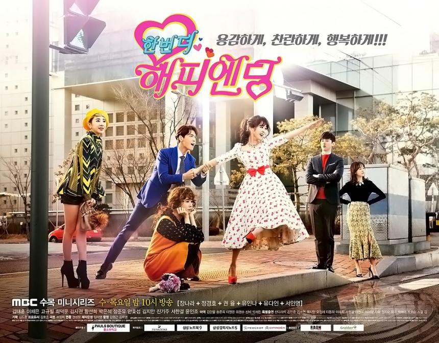 '한번 더 해피엔딩' 포스터 / MBC '한번 더 해피엔딩'