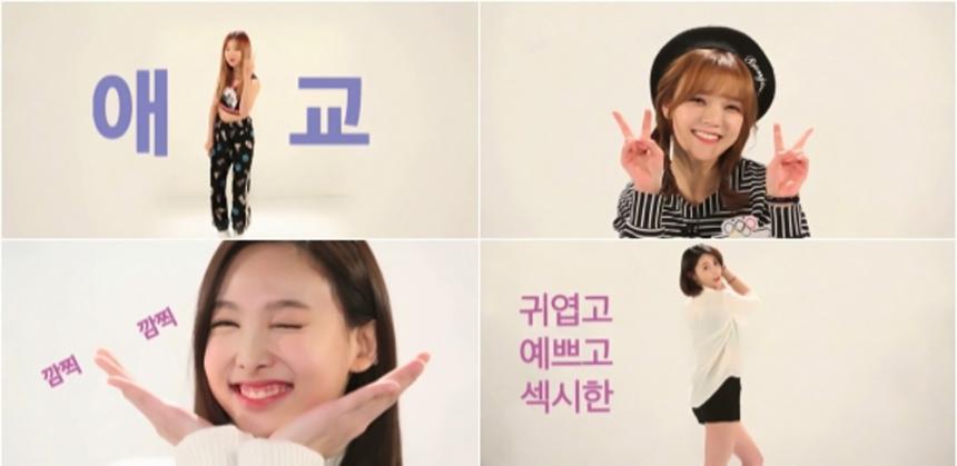 이엑스아이디(EXID) 솔지-에이오에이(AOA)-트와이스(TWICE) 나연 / KBS 2TV '본분올림픽' 티저 화면캡처