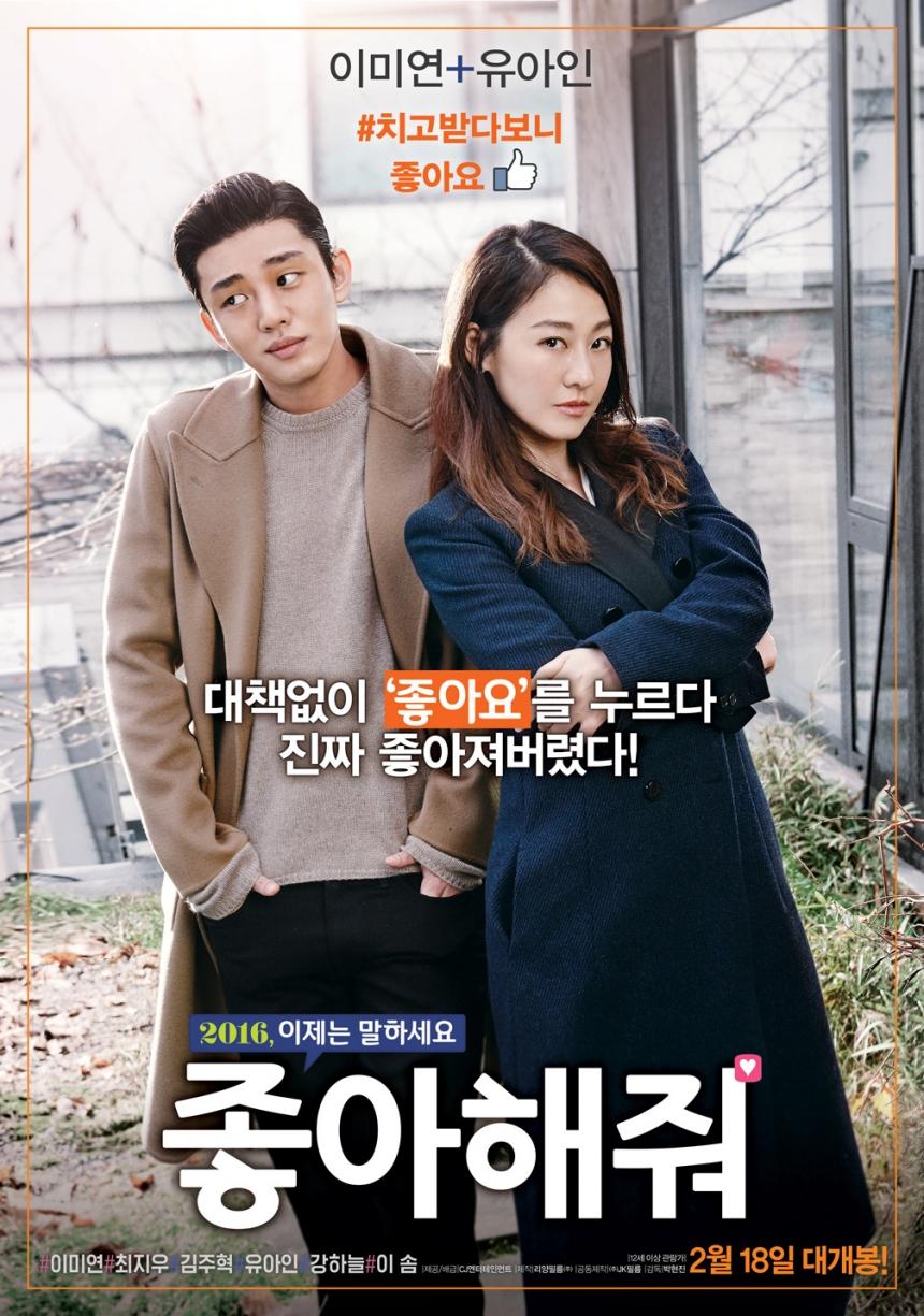 '좋아해줘' 커플 포스터 / CJ엔터테인먼트