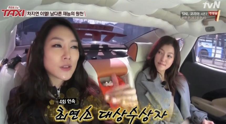 '택시' 차지연-이엘 / tvN '택시' 화면 캡처