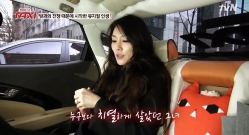 '현장 토크쇼 택시' 차지연 / tvN '현장 토크쇼 택시' 방송 화면 캡처