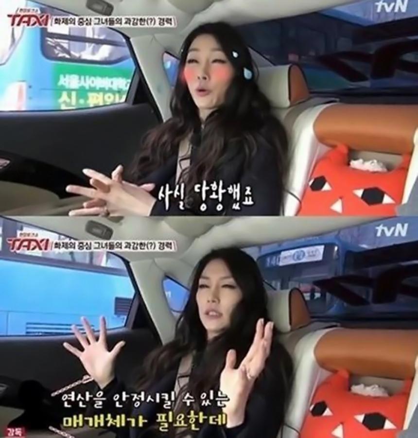 '현장토크쇼 택시' 차지연 / tvN '현장토크쇼 택시' 방송화면 캡처