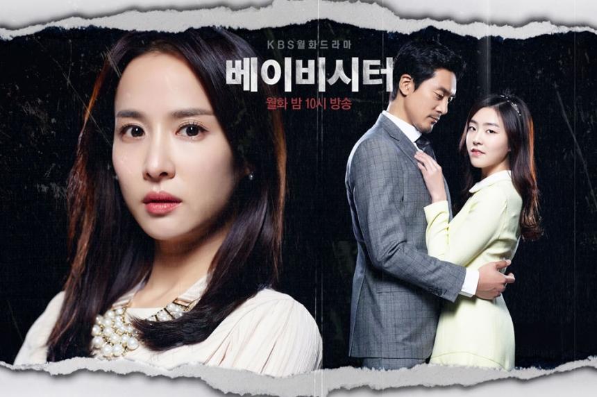 '베이비시터' 포스터 / KBS