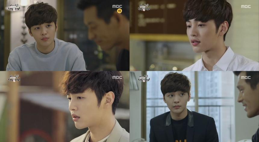 '마이 리틀 베이비' 김민재 / MBC '마이 리틀 베이비' 화면 캡처