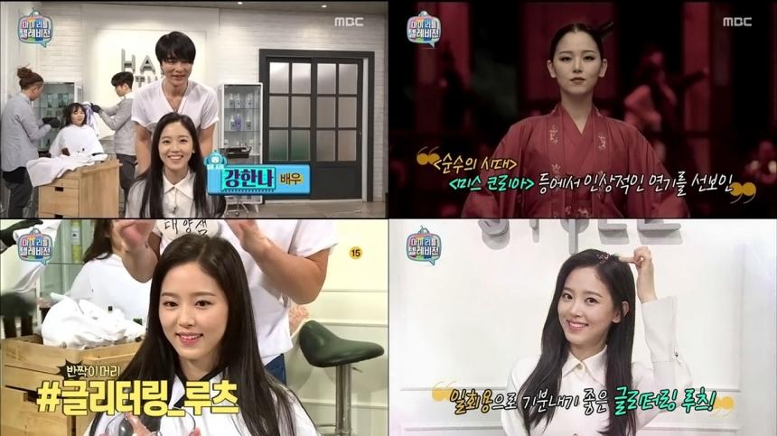 '마이 리틀 텔레비전' 강한나 / MBC '마이 리틀 텔레비전' 화면캡처