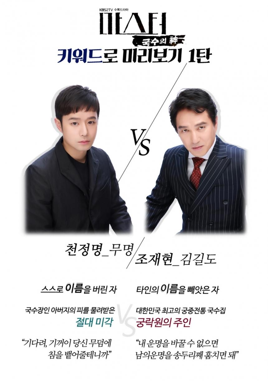 '마스터 국수의 신' 천정명-조재현 / 베르디미디어-드림E&M