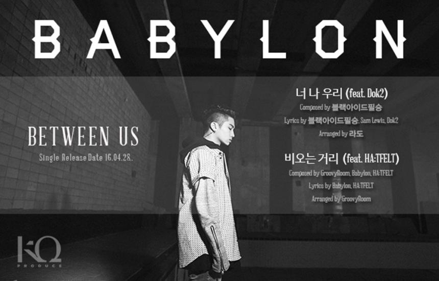 베이비론 'BETWEEN US' 트랙리스트 / KQ프로듀스