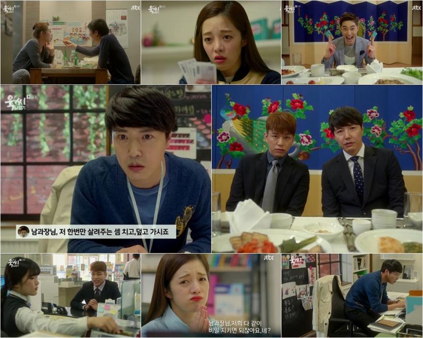 '욱씨남정기' 출연진 / JTBC '욱씨남정기' 화면 캡처