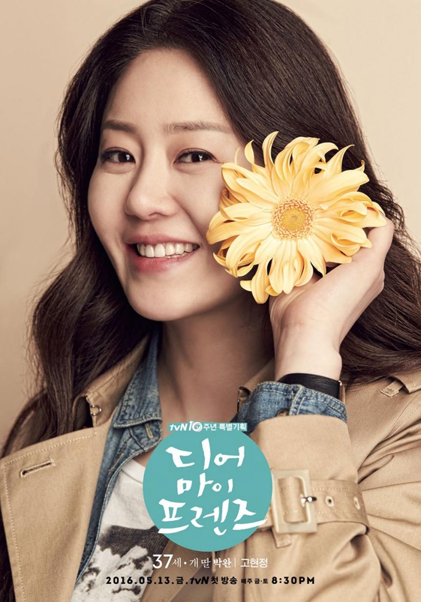 '디어마이프렌즈' 고현정 포스터 / tvN '디어마이프렌즈'