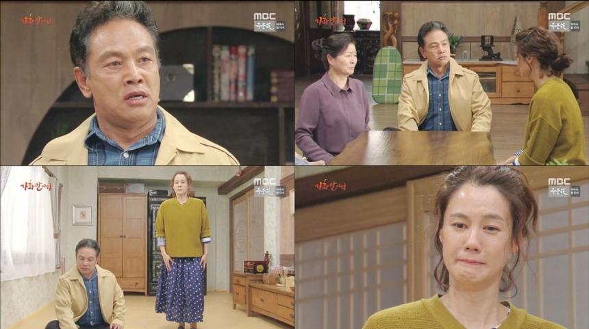'가화만사성' 출연진 / MBC '가화만사성' 화면 캡처