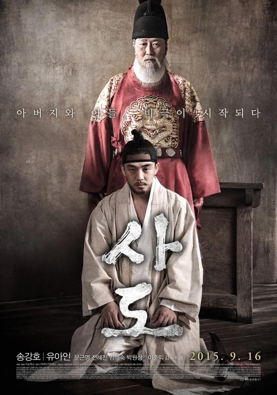 '사도' 포스터