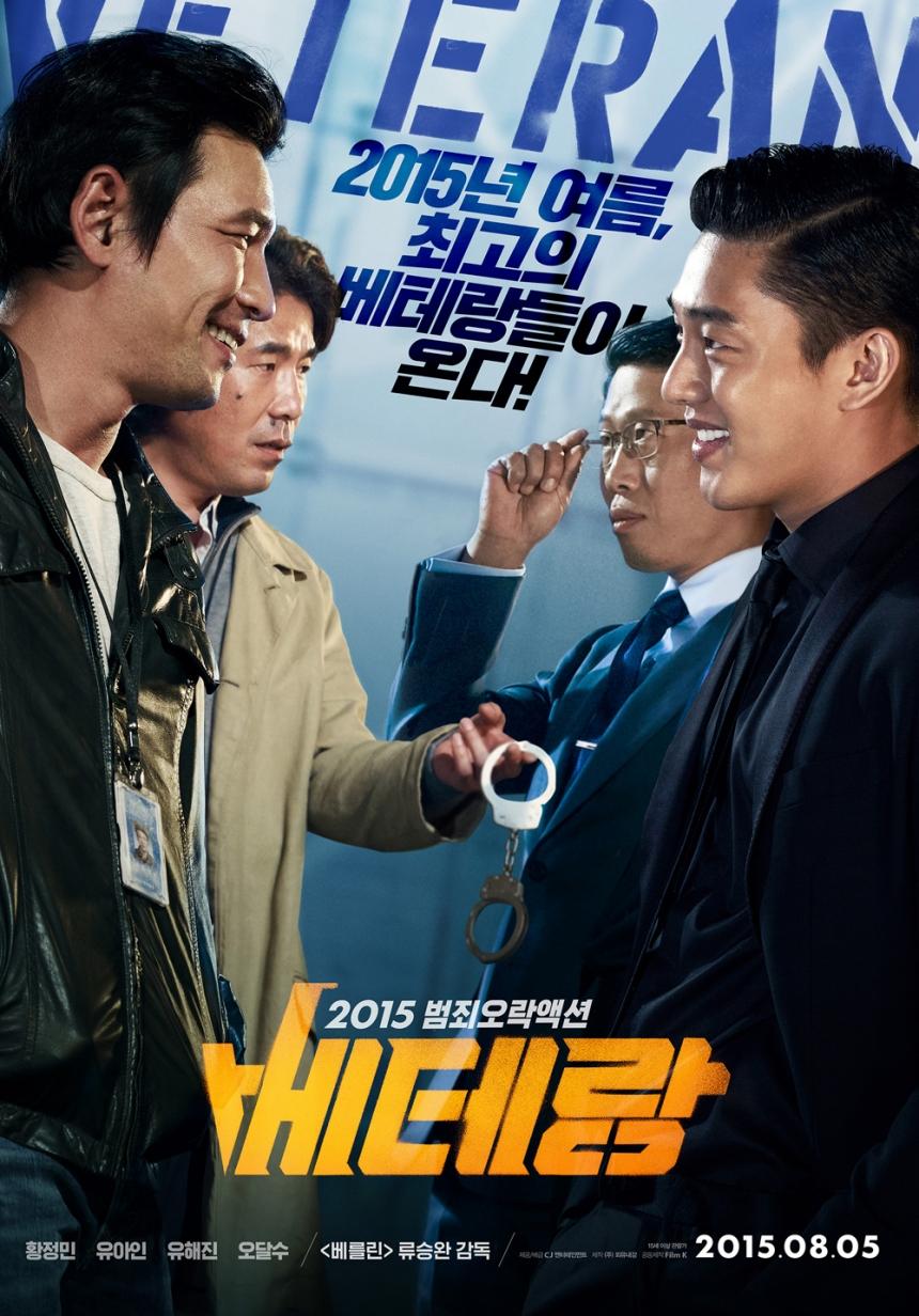 '베테랑' 포스터