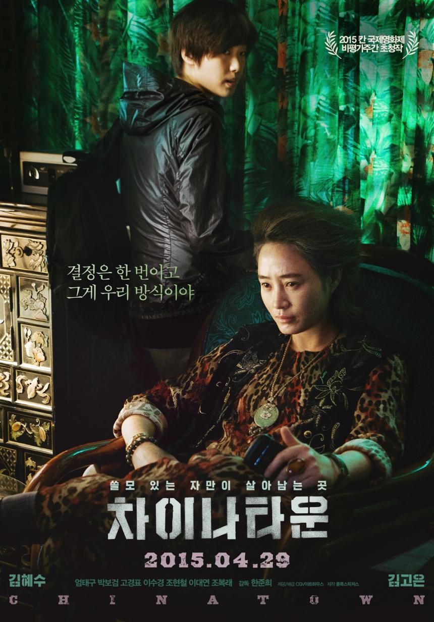 '차이나타운' 포스터