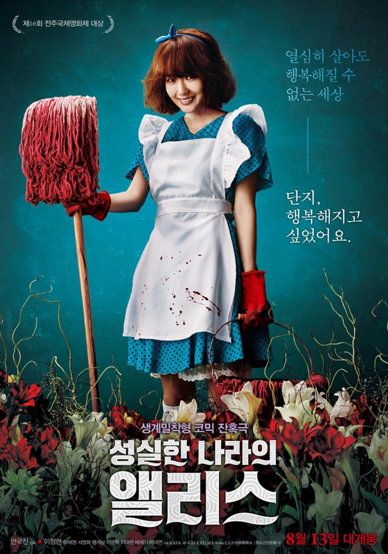 '성실한 나라의 앨리스' 포스터