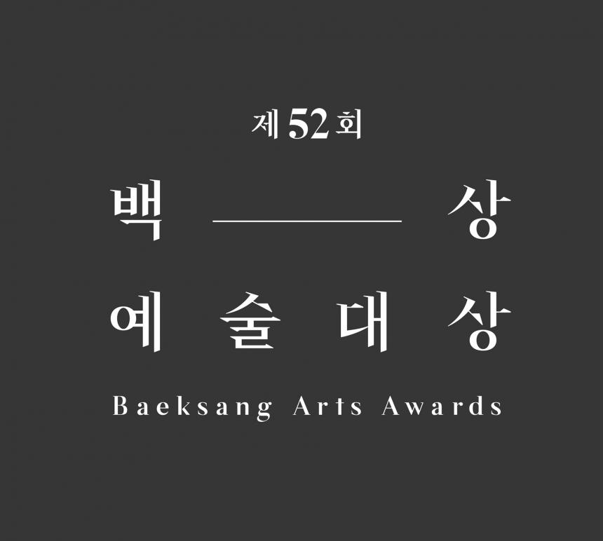 '백상예술대상' 포스터 / JTBC