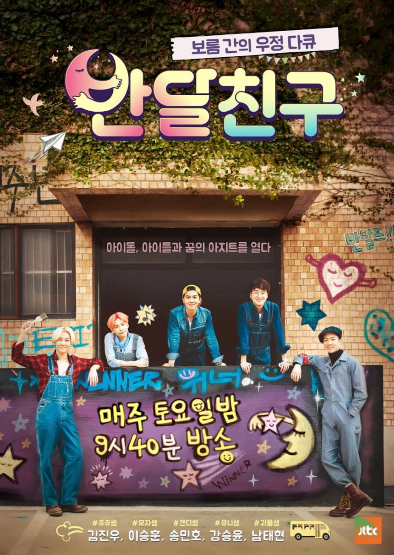 '반달친구' 포스터 / JTBC