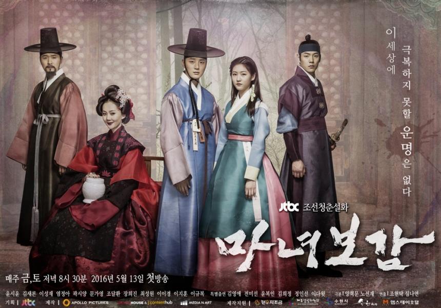 '마녀보감' 포스터 / JTBC