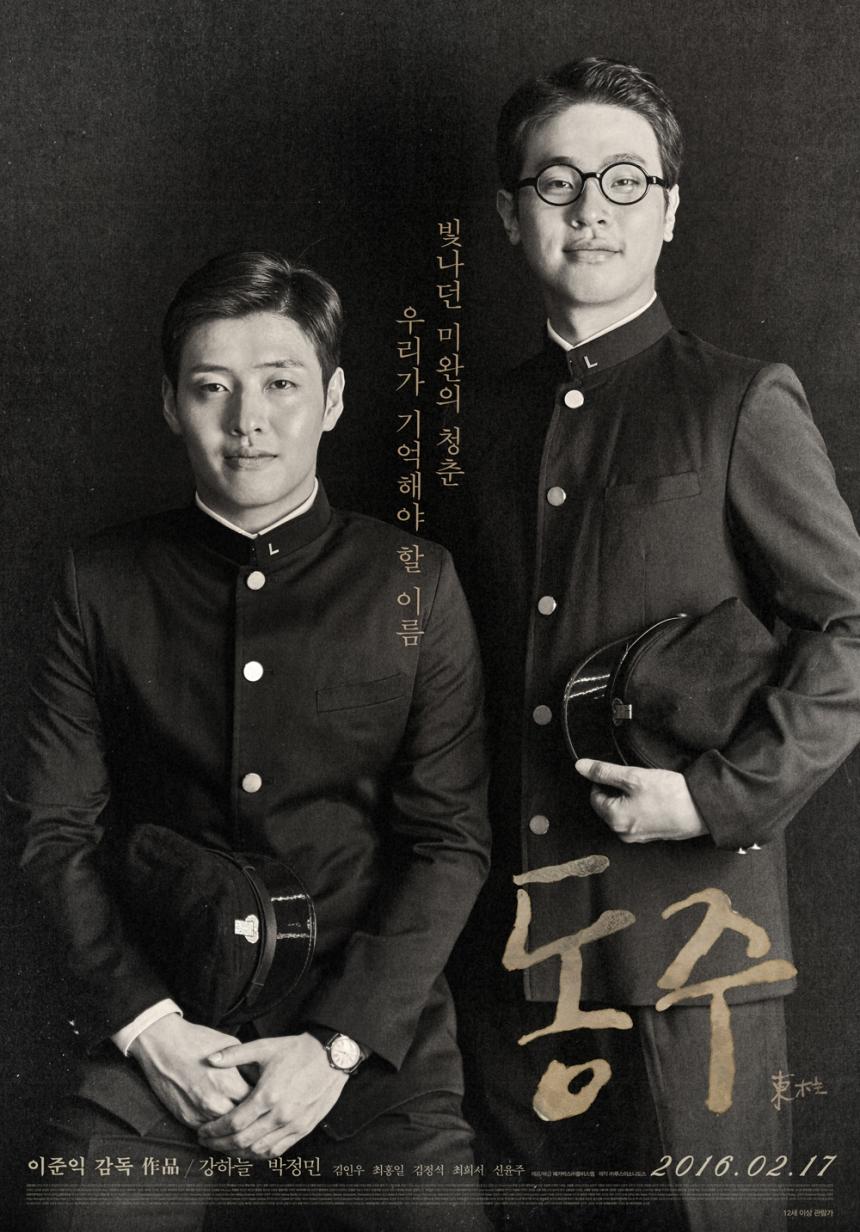 '동주' 포스터