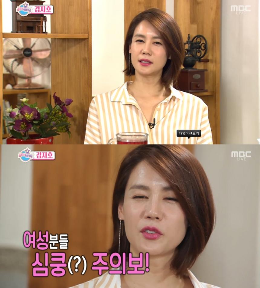 '섹션TV 연예통신' 김지호 / MBC '섹션TV 연예통신' 화면 캡처