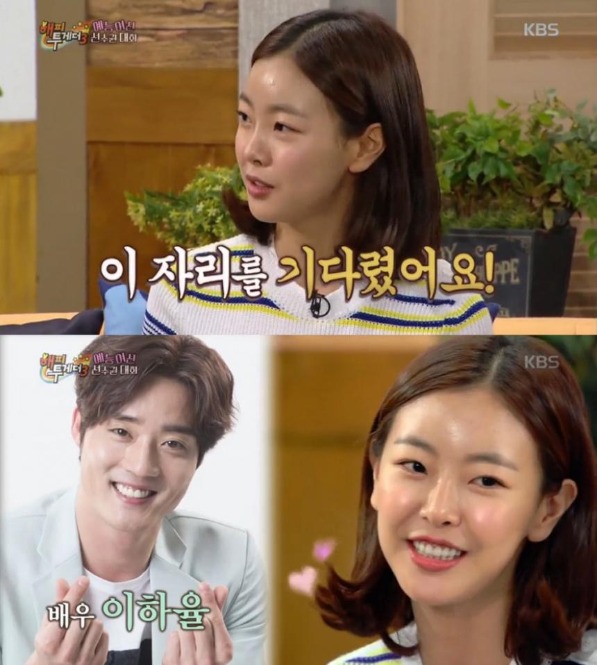 '해피투게더3' 고원희 / KBS '해피투게더3' 화면 캡처