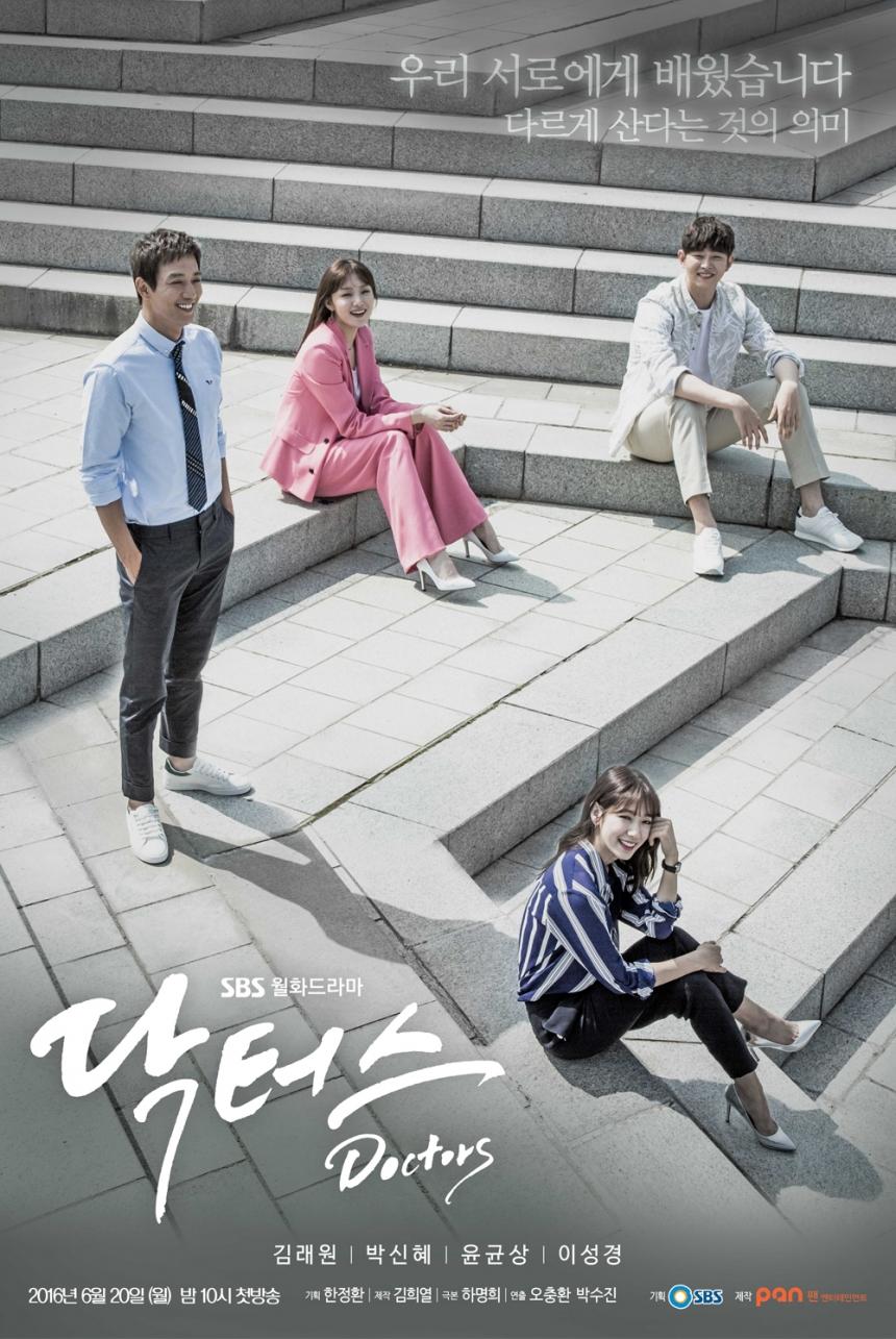 '닥터스' 포스터 / 팬ENT