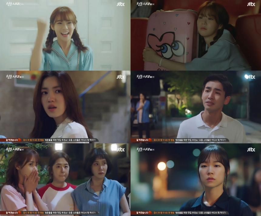 '청춘시대' 출연진 / JTBC '청춘시대' 화면캡처