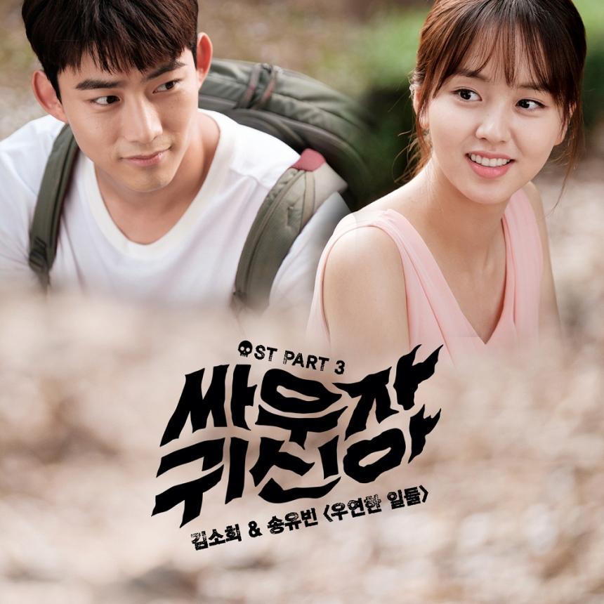 '싸우자 귀신아' 자켓 / tvN '싸우자 귀신아' 화면 캡처