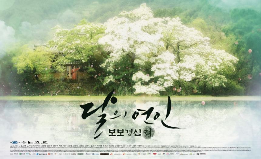 '달의 연인 - 보보경심 려' 포스터 / SBS '달의 연인 - 보보경심 려'