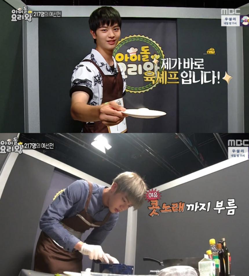 '아이돌 요리왕' 육성재-진 / MBC '아이돌 요리왕' 화면 캡처