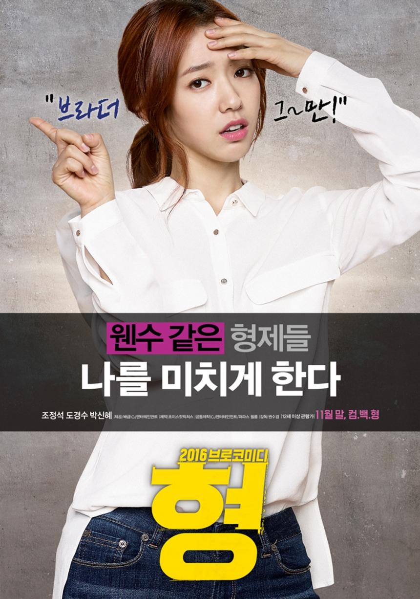 فیلم کره ای برادر مزاحم من
