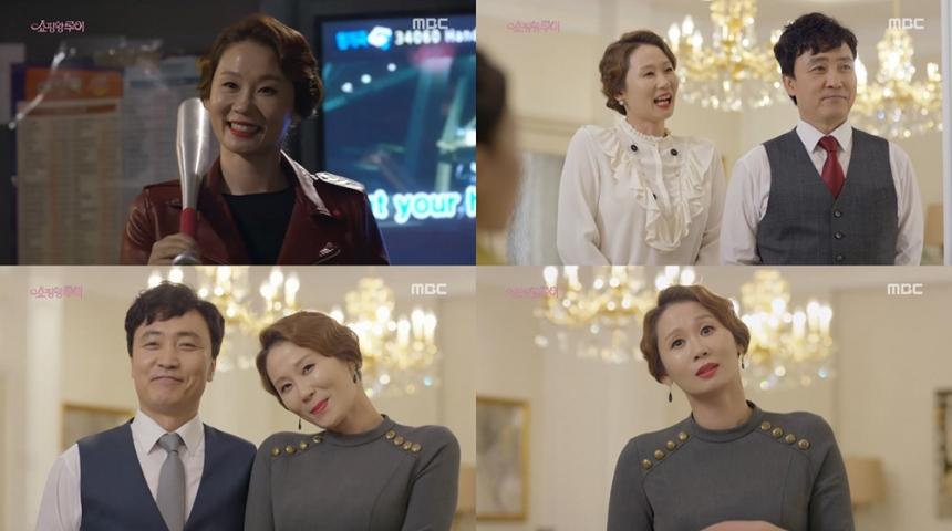 '쇼핑왕 루이' 김선영-엄효섭 / MBC '쇼핑왕 루이' 방송 캡처