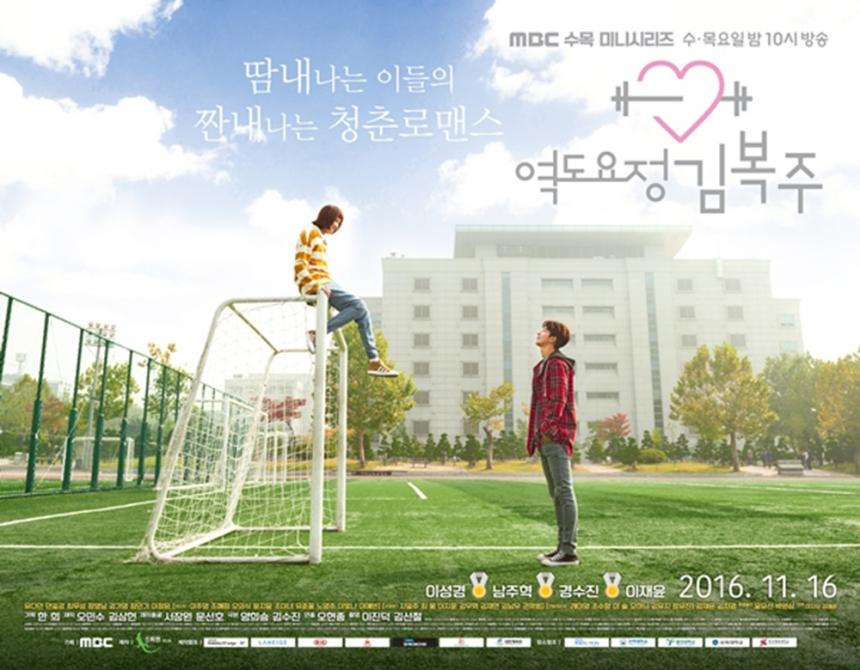'역도요정 김복주' 포스터 / 스타엔트리 ENT
