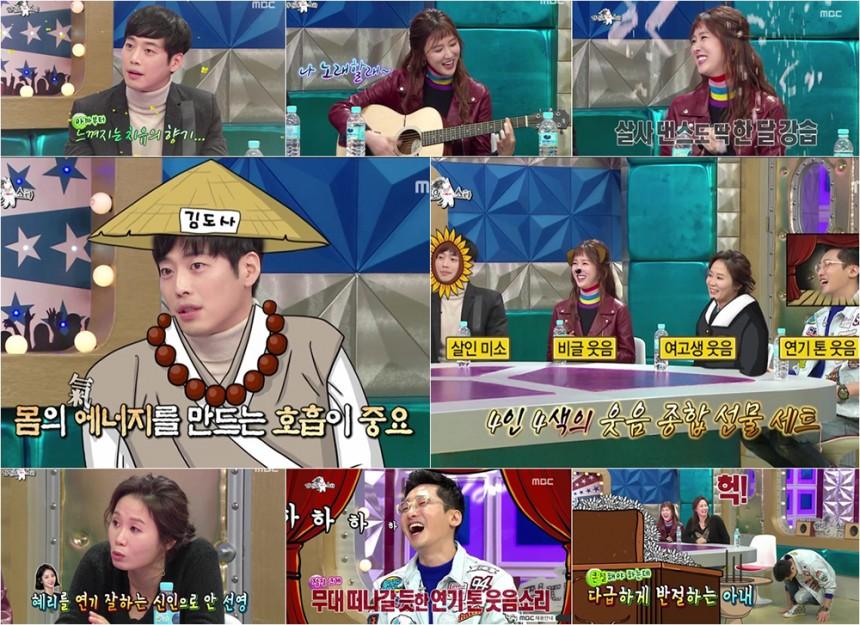 '라디오스타' 이수경-김선영-황동주-김재원 / MBC '라디오스타' 방송캡처