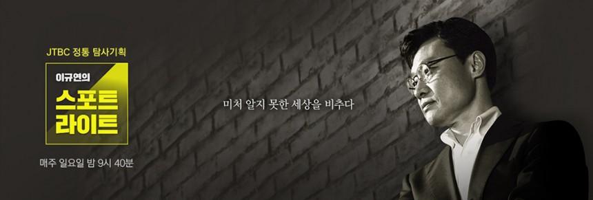 '이규연의 스포트라이트' 포스터 / JTBC '이규연의 스포트라이트'
