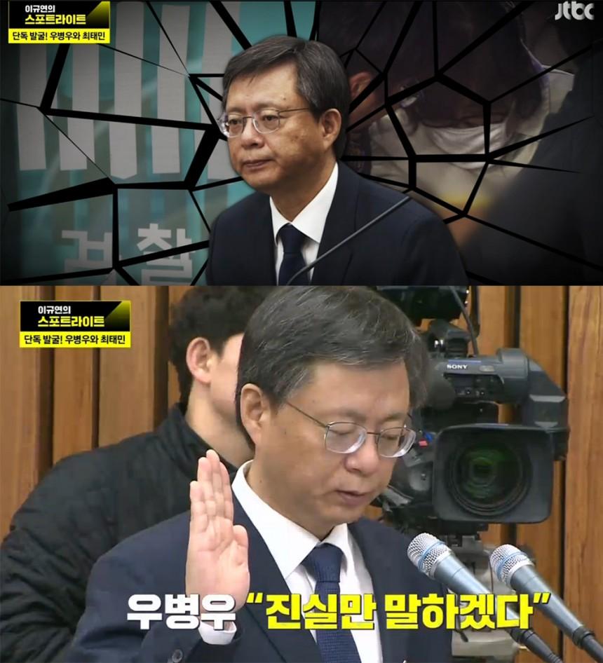 '이규연의 스포트라이트' 우병우 / JTBC '이규연의 스포트라이트' 방송 캡처
