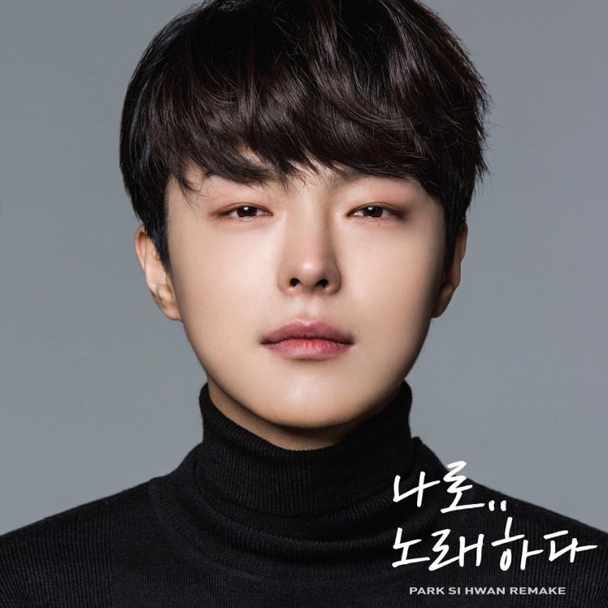 박시환 '나로 노래하다' 디지털 커버 / 토탈셋 엔터