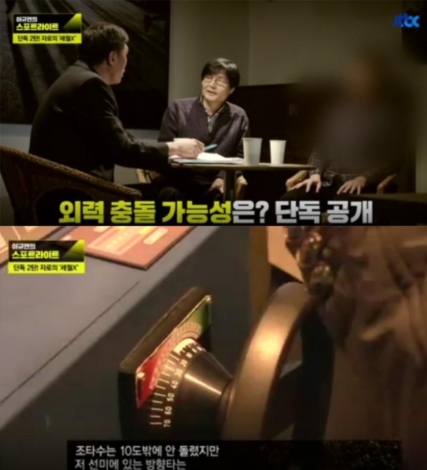 '이규연의 스포트라이트' 출연진 / JTBC '이규연의 스포트라이트' 방송 캡처
