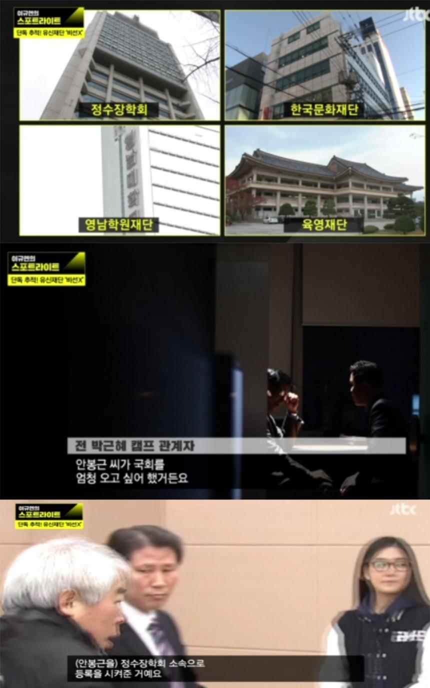 '이규연의 스포트라이트' 방송 화면 / JTBC '이규연의 스포트라이트' 방송 캡처