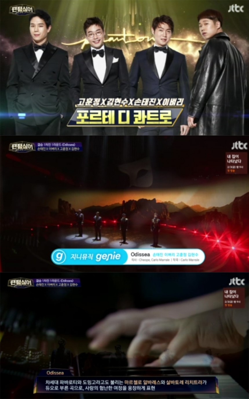 '팬텀싱어' 고훈정-김현수-손태진-이벼리 / JTBC '팬텀싱어' 방송 캡처