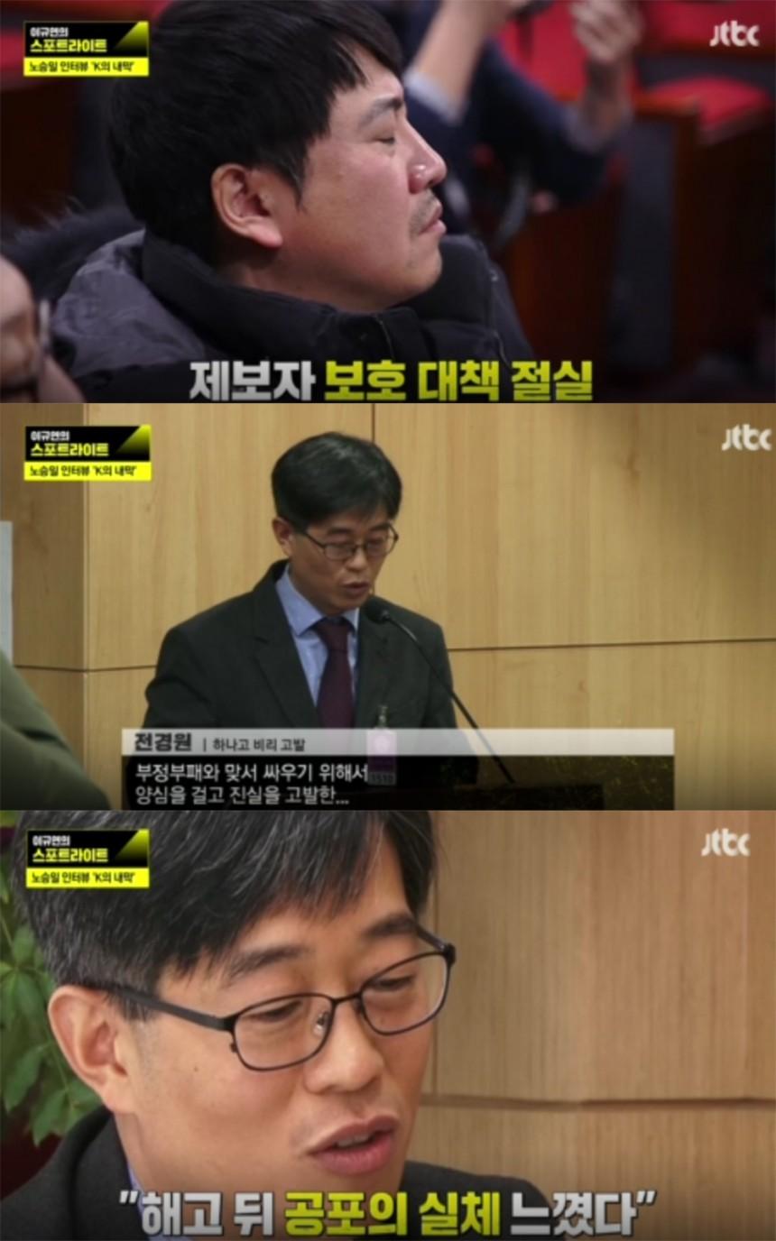'이규연의 스포트라이트' 노승일-전경원 / JTBC '이규연의 스포트라이트' 방송 캡처