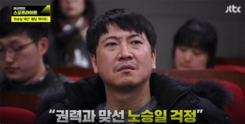 '이규연의 스포트라이트' 노승일 / JTBC '이규연의 스포트라이트' 방송 캡처