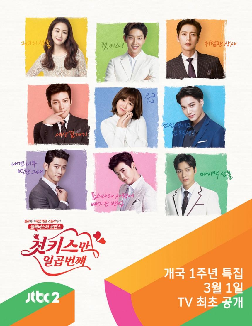 '1주년 JTBC2' 최지우-박해진-이종석-엑소 / '1주년 JTBC2'