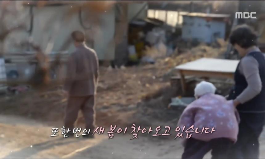 '리얼스토리 눈' / MBC '리얼스토리 눈'