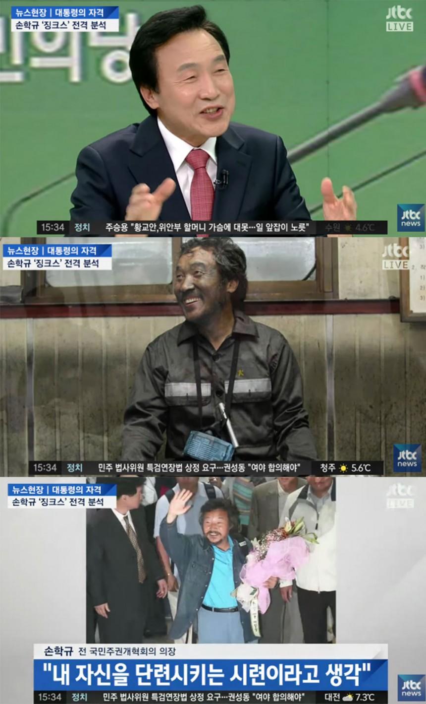 '뉴스현장' 손학규 / JTBC '뉴스현장' 방송 캡처